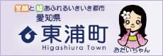 愛知県東浦町