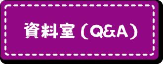 資料室(Q&A)